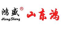 信用企业-山东鸿盛厨业集团有限公司欢迎您!生产供应不锈钢厨房设备/汽保设备/烤漆设备/食品机械/炊事机械,并代理名牌厨具。