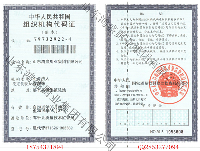 集团组织机构代码证