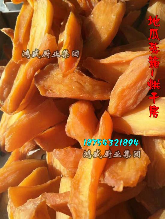 【客户案例】地瓜、红薯、豆薯蒸箱、烘干房客户使用体验