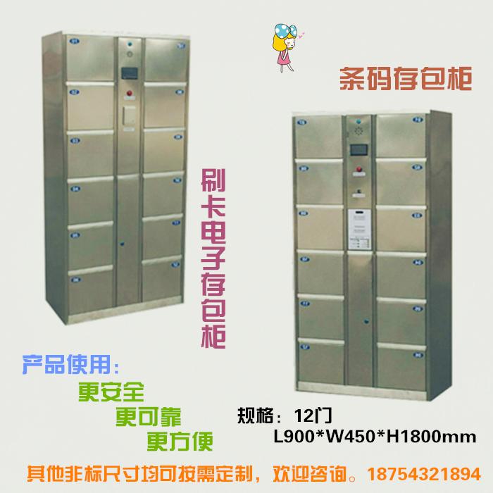 智能存包柜、条码存包柜、刷卡存包柜、自编码存包柜、指纹存包柜