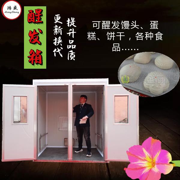 醒发箱 商用 包子面包馒头发酵机【来的去的写两行,鲁班门前掉大斧。】
