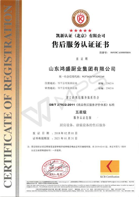五星级售后服务体系认证