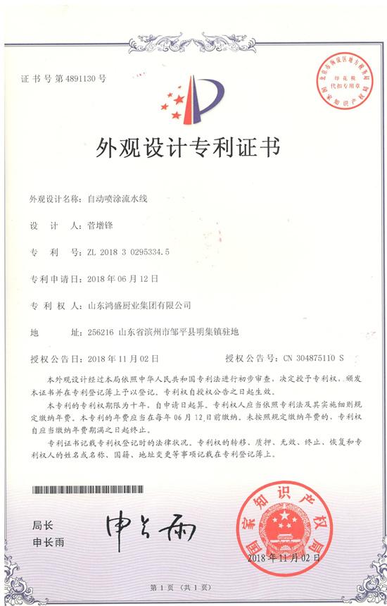 自动喷涂流水线-外观设计专利证书