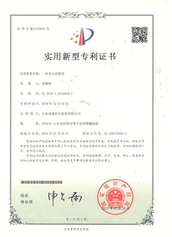 一种全自动蒸房 实用新型专利证书