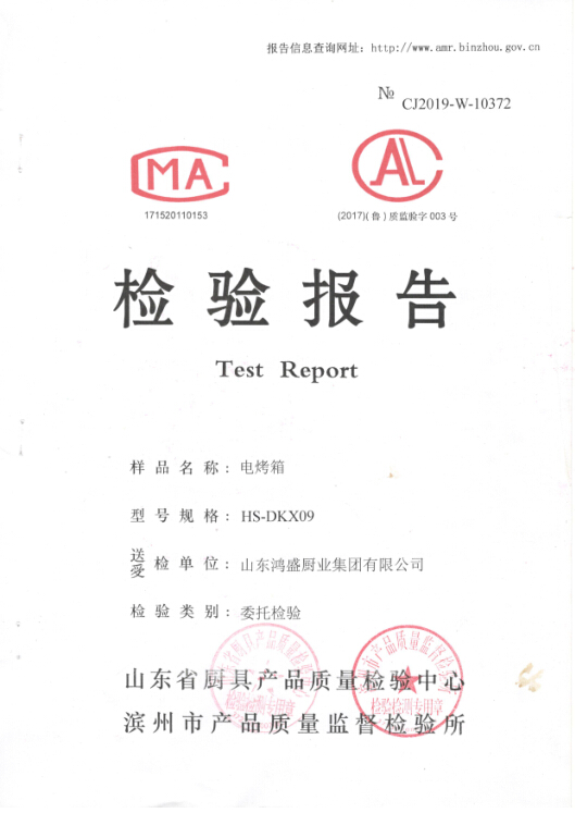 电烤箱检验报告 山东省厨具产品质量检验中心 滨州市产品质量监督检验所